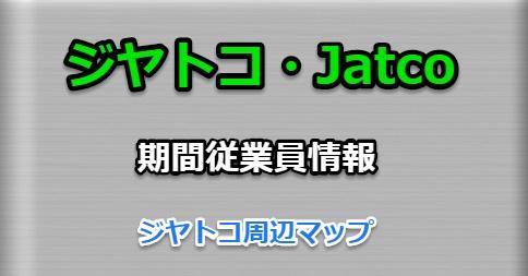 ジヤトコ・Jatco期間工とは部品メーカー情報