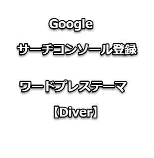 【Diver】ワードプレステーマGoogleサーチコンソール登録【画像解説】