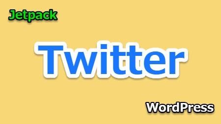 WordPress【Diver】Jetpack削除したあと復活の手順とTwitter連携