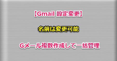 【Gmail 設定変更】名前は変更可能・Gメール複数作成して一括管理【画像】