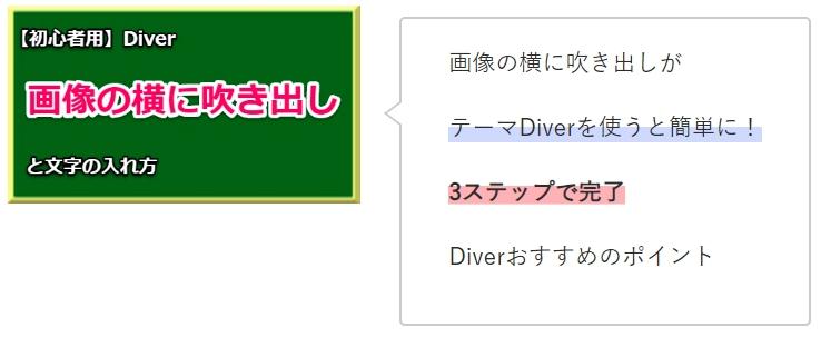diver ワードプレスの入力補助23の使い方と画像の横に吹き出し