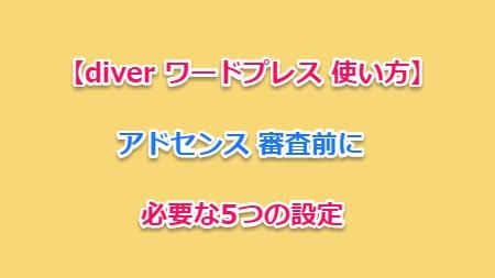 【diver 】アドセンス 審査前に必要な5つの設定