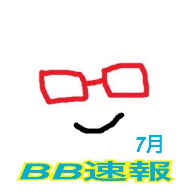 BB速報7月