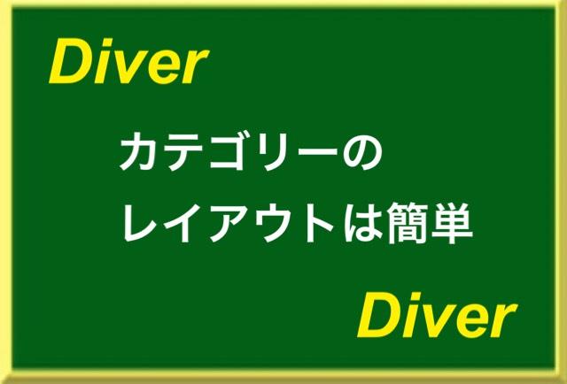 diver カテゴリーのレイアウトは簡単:自動 + グリッドレイアウト