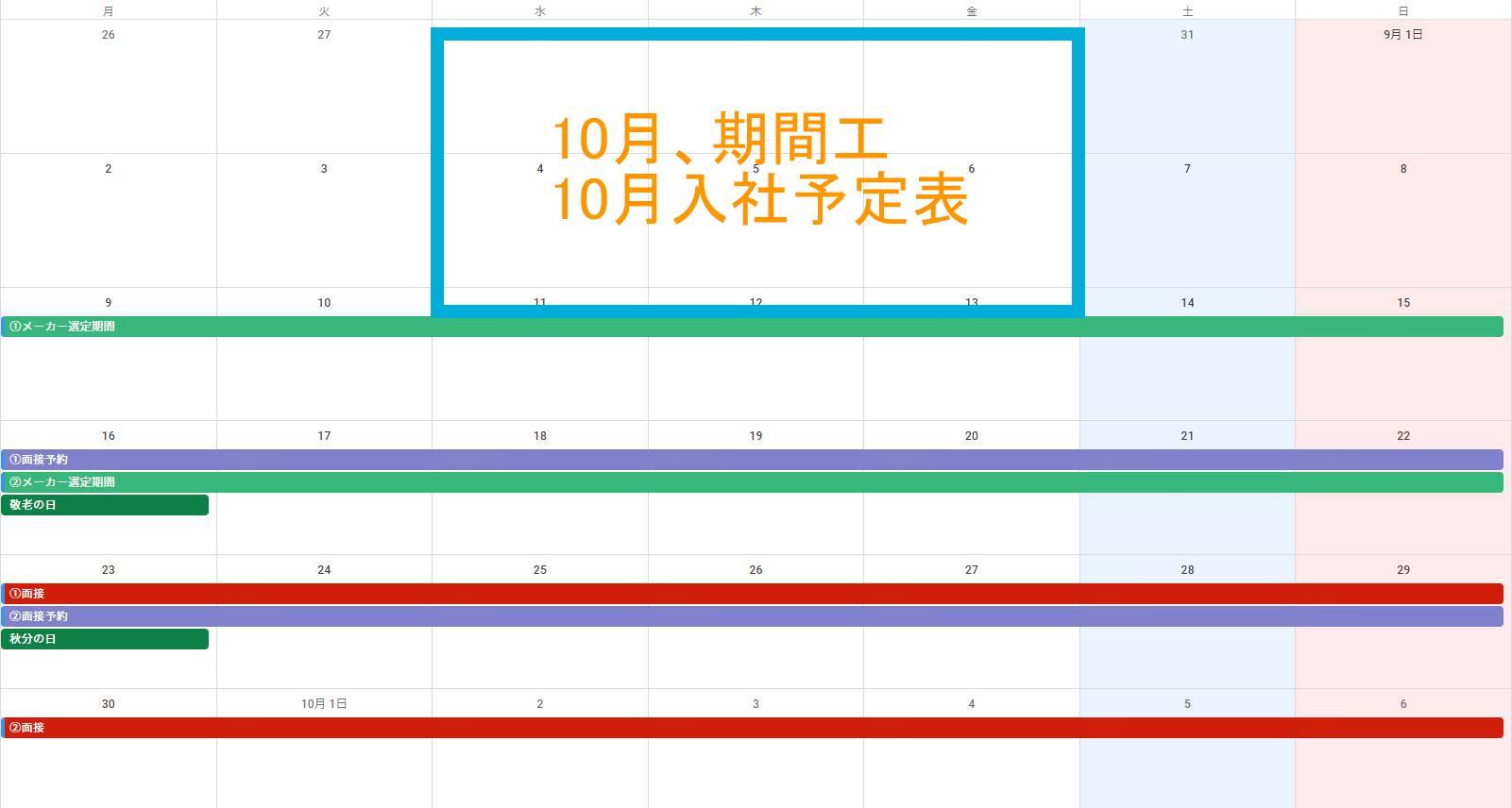 10月期間工カレンダー1