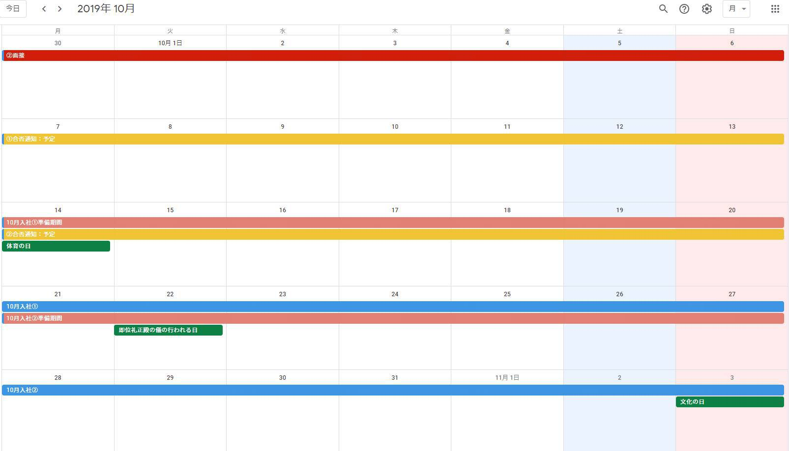 10月期間工カレンダー2