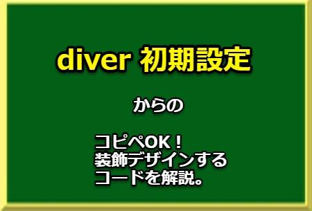 diver初期設定-コピペOK