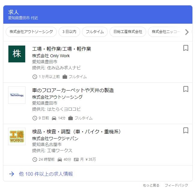 Googleしごと検索画像01