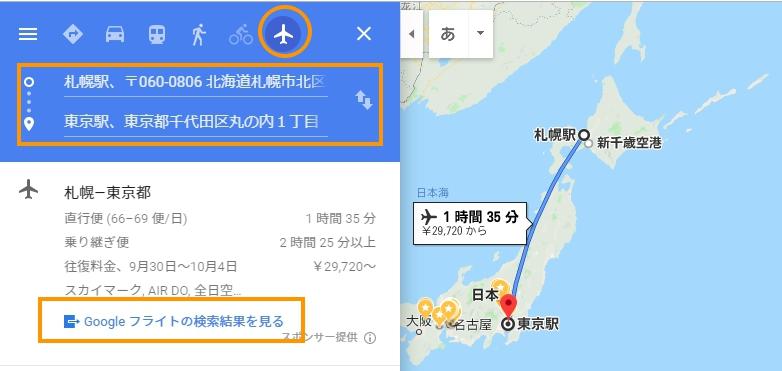 Googleフライト検索表示方法