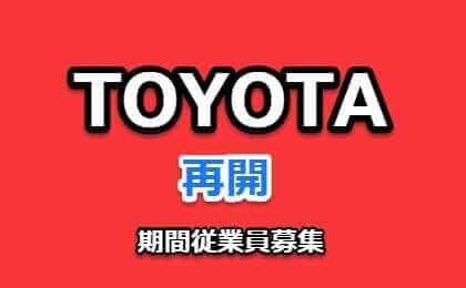 トヨタ自動車-期間工-募集再開-20918