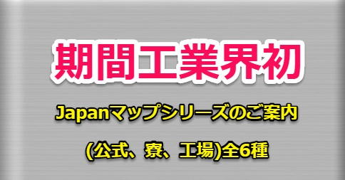 期間工業界初-Japanマップシリーズ