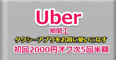 期間工Uberタクシーアプリお得に使いこなす!初回2000円オフ