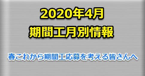 2020年4月-期間工月別情報