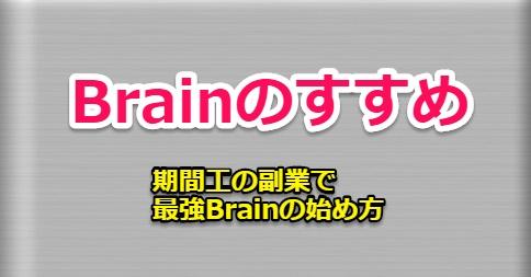 Brainのすすめ、期間工の副業