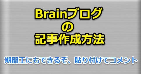 Brainブログの記事作成方法-期間工にもできるぞ、貼り付けてコメント
