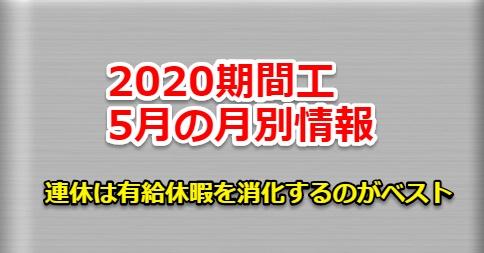 2020期間工5月の月別情報