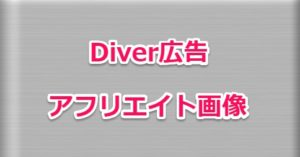 Diverで作成したアフリエイト広告が人気な理由、画像付き解説