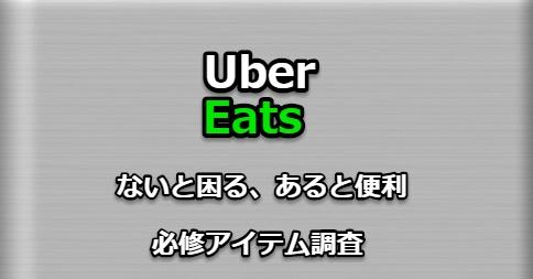Uber-Eats-ないと困る-あると便利