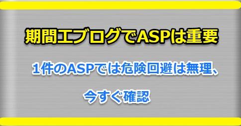 期間工ブログでASPは重要
