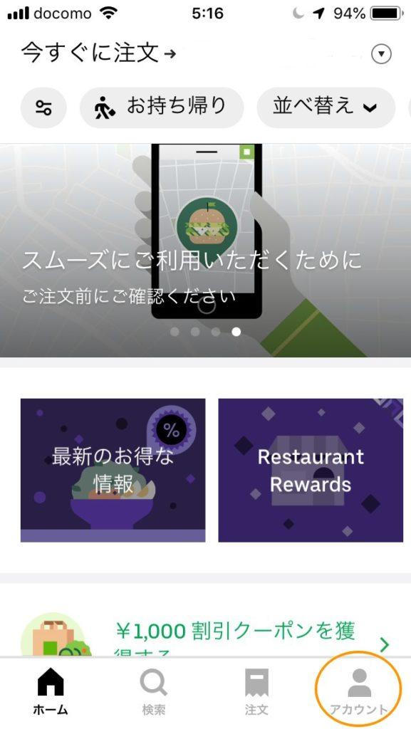Uber-Eats-メールアドレス変更手順01