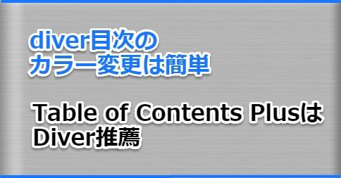 diver目次のカラー変更は簡単、Table of Contents PlusはDiver推薦