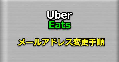 Ube-Eats-メールアドレス変更手順