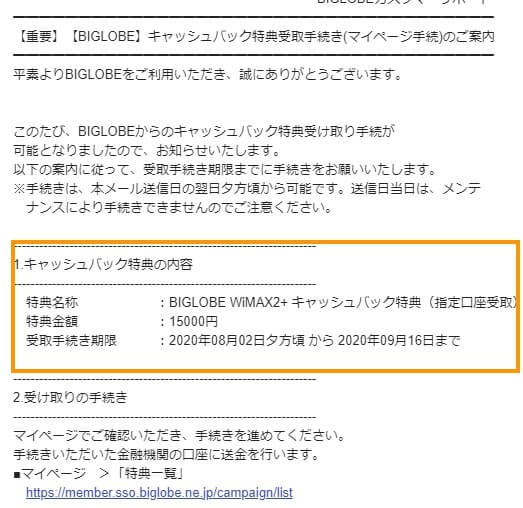 キャッシュバックの受け取り方-Broad WiMAX-01
