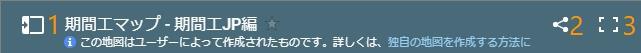 期間工マップ - 期間工JP編-1