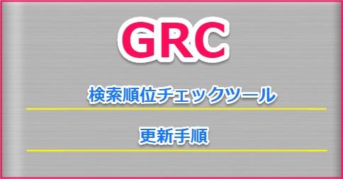 grc検索順序チェックツール更新手順