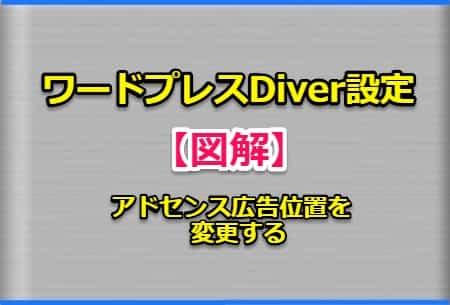【図解】ワードプレスDiver設定、アドセンス広告位置を変更する