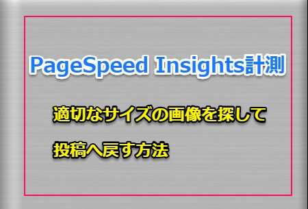 pagespeed-insights-image-search-101520