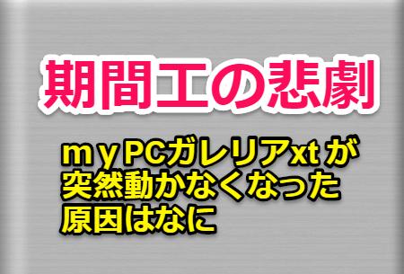 kikankou-tragedy-pc01