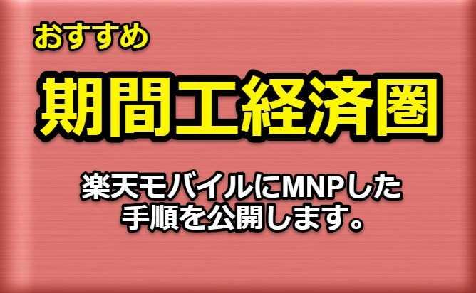 期間工経済圏楽天モバイル-01