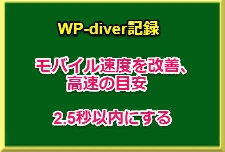wp-diver記録-モバイル速度改善-01
