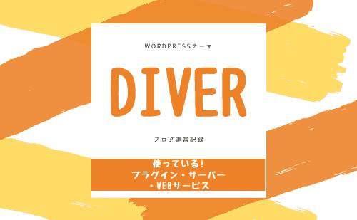 diverブログ運営記録、使っているプラグイン・サーバー・WEBサービス