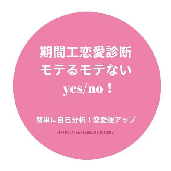 期間工恋愛診断-yesno-01