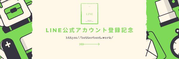 bb-line-koushiki-01