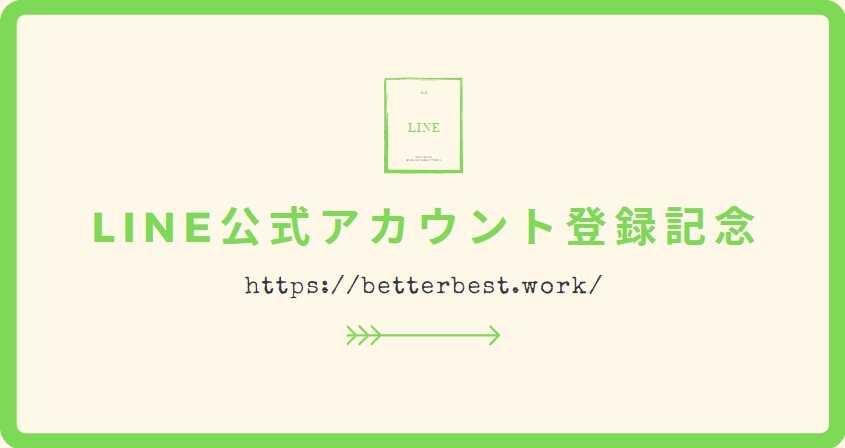 bb-line-koushiki-02