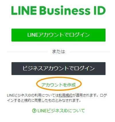 line公式作成04