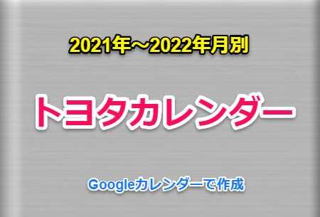 2021年~2022年月別トヨタカレンダー01