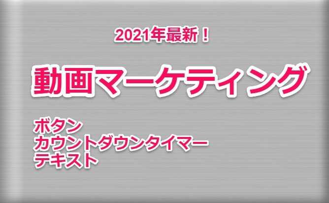 2021-latest-video-marketing-g1
