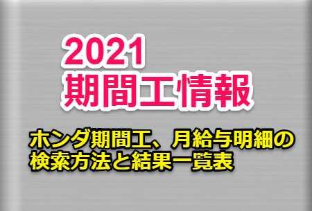 2021期間工情報-ホンダ期間工-月給与明細