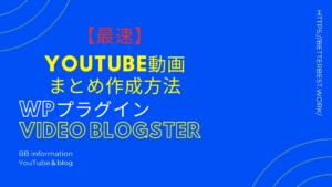 【最速】YouTube動画まとめ作成方法、WPプラグインVideo Blogster